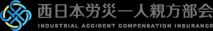 西日本労災一人親方部会