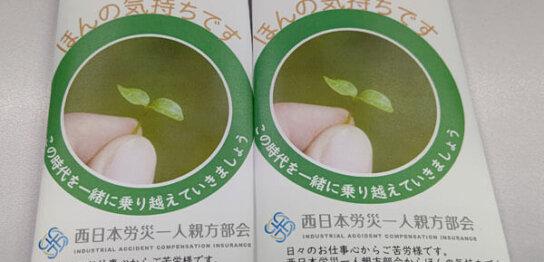 西日本労災マスク